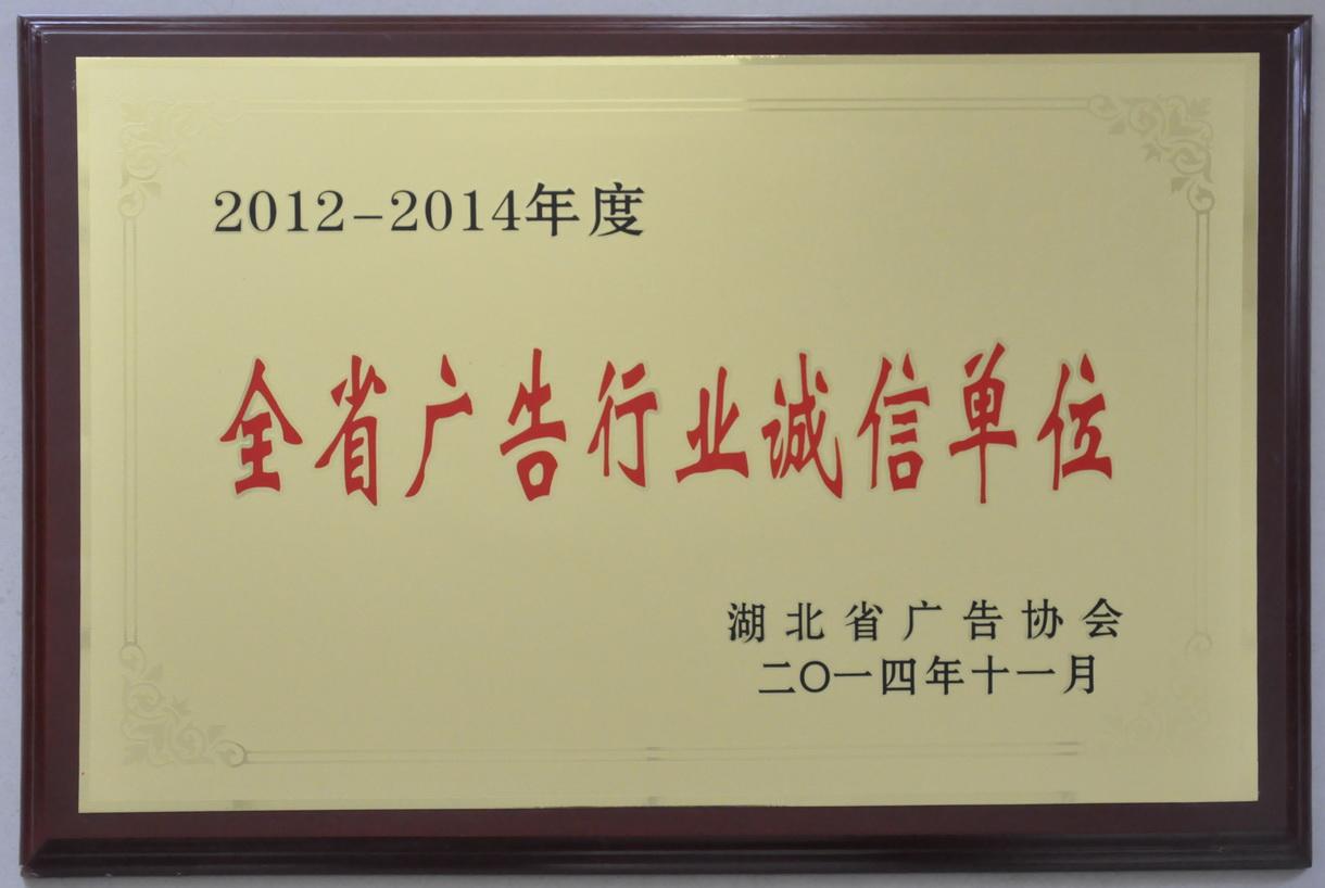 2012-2014年度广告行业自律先进单位
